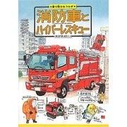 消防車とハイパーレスキュー(乗り物ひみつルポ〈2〉) [絵本]