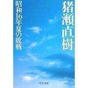 昭和16年夏の敗戦(中公文庫) [文庫]