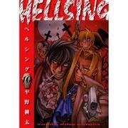 HELLSING 10(ヤングキングコミックス) [コミック]
