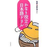 かなり役立つ日本語ドリル―問題な日本語番外 [単行本]