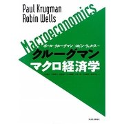 クルーグマン マクロ経済学 [単行本]
