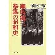 瀬島龍三―参謀の昭和史(文春文庫) [文庫]