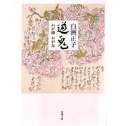 遊鬼―わが師わが友(新潮文庫) [文庫]