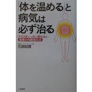 「体を温める」と病気は必ず治る―クスリをいっさい使わない最善の内臓強化法 [単行本]