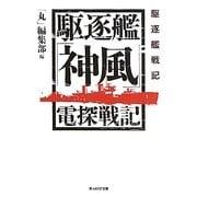 駆逐艦「神風」電探戦記(光人社NF文庫) [文庫]