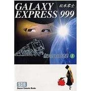 銀河鉄道999 1(少年画報社文庫 1-1) [文庫]