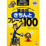 英会話きちんとフレーズ100―誰もが本当はこれを知りたかった新しい裏技 ネイティブなら日本のきちんとした表現をこう言う [単行本]