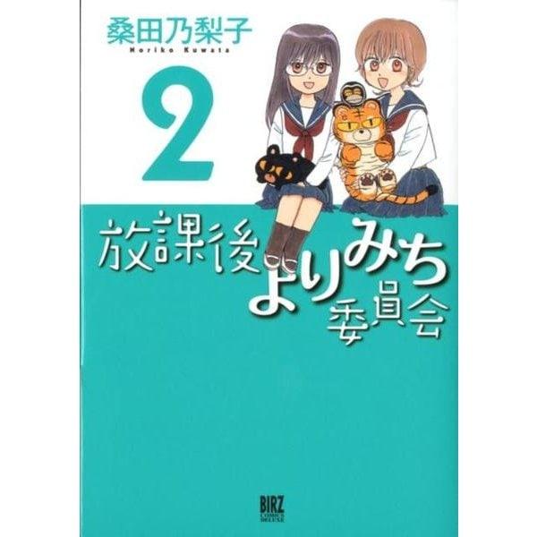放課後よりみち委員会 2(バーズコミックスデラックス) [コミック]