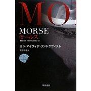 MORSE〈上〉―モールス(ハヤカワ文庫NV) [文庫]
