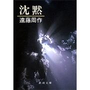沈黙(新潮文庫 え 1-15) [文庫]