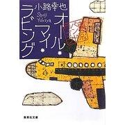 オール・マイ・ラビング―東京バンドワゴン(集英社文庫) [文庫]