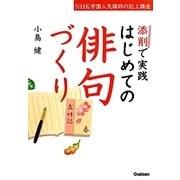 添削で実践 はじめての俳句づくり―NHK学園人気講師の誌上講座 [単行本]