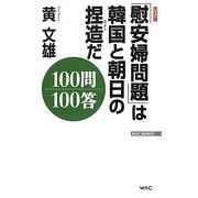 「慰安婦問題」は韓国と朝日の捏造だ100問100答 改訂版 (WAC BUNKO) [新書]