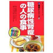 糖尿病性腎症の人の食事(健康21シリーズ〈13〉) [単行本]