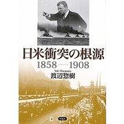 日米衝突の根源1858-1908 [単行本]