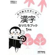 白川静文字学に学ぶ漢字なりたちブック1年生 [単行本]