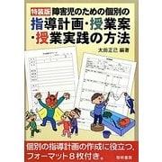 障害児のための個別の指導計画・授業案・授業実践の方法 特装版 [単行本]