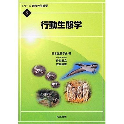 行動生態学(シリーズ現代の生態学〈5〉) [全集叢書]