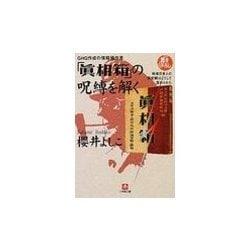 GHQ作成の情報操作書「真相箱」の呪縛を解く―戦後日本人の歴史観はこうして歪められた(小学館文庫) [文庫]