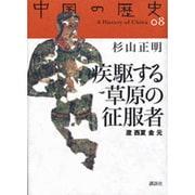 中国の歴史 8 [全集叢書]