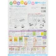 パネルシアター用  白Pペーパー(14枚入) [単行本]
