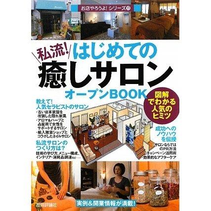はじめての「私流!癒しサロン」オープンBOOK―図解でわかる人気のヒミツ(お店やろうよ!シリーズ) [単行本]