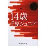 14歳(幻冬舎よしもと文庫) [文庫]