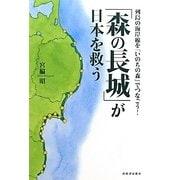「森の長城」が日本を救う―列島の海岸線を「いのちの森」でつなごう! [単行本]