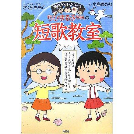 ちびまる子ちゃんの短歌教室―かがやく日本語・短歌の魅力を感じてみよう(満点ゲットシリーズ) [全集叢書]