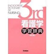 看護学学習辞典 第3版 [事典辞典]