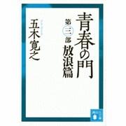 青春の門〈放浪篇〉 改訂新版 (講談社文庫) [文庫]