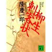 柳生刺客状(講談社文庫) [文庫]