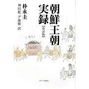 朝鮮王朝実録 改訂版 [単行本]