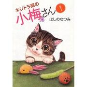 キジトラ猫の小梅さん 1巻(ねこぱんちコミックス) [コミック]