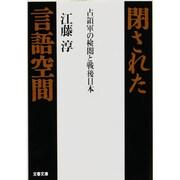 閉された言語空間―占領軍の検閲と戦後日本(文春文庫) [文庫]