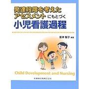 発達段階を考えたアセスメントにもとづく小児看護過程 [単行本]