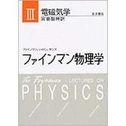 ファインマン物理学 3 新装 [単行本]
