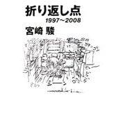 折り返し点―1997~2008 [単行本]