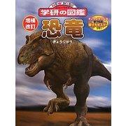 恐竜 改訂版 (ニューワイド学研の図鑑) [図鑑]