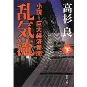 経済・社会小説