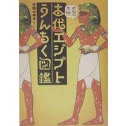 古代エジプトうんちく図鑑 [単行本]