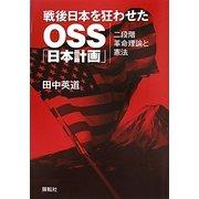 戦後日本を狂わせたOSS「日本計画」―二段階革命理論と憲法 [単行本]