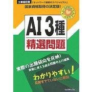 工事担任者AI3種精選問題 [単行本]