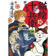 猫絵十兵衛御伽草紙 1巻(ねこぱんちコミックス) [コミック]