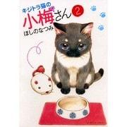 キジトラ猫の小梅さん 2巻(ねこぱんちコミックス) [コミック]