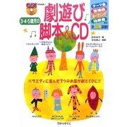 3・4・5歳児の劇遊び脚本&CD(CDつき保育選書〈5〉) [単行本]