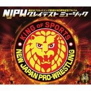 新日本プロレスリング旗揚げ40周年記念アルバム NJPWグレイテストミュージック