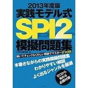 実践モデル式SPI2模擬問題集―解いてチェック&くわしい解説でマスター210問〈2013年度版〉 [単行本]