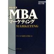 グロービスMBAマーケティング 改訂3版 [単行本]