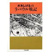 水木しげるのラバウル戦記(ちくま文庫) [文庫]